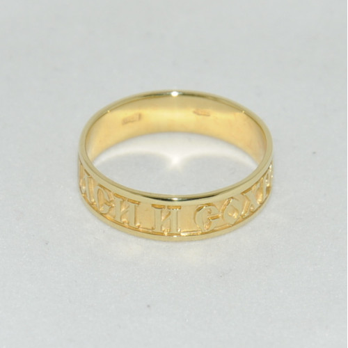 Охранное золотое кольцо Спаси и Сохрани 21039430
